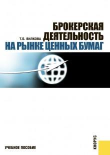 Обложка книги  - Брокерская деятельность на рынке ценных бумаг