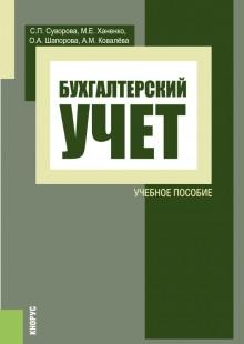 Обложка книги  - Бухгалтерский учет