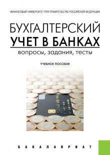 Обложка книги  - Бухгалтерский учет в банках. Вопросы, задания, тесты