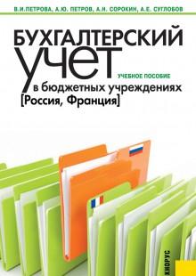 Обложка книги  - Бухгалтерский учет в бюджетных учреждениях