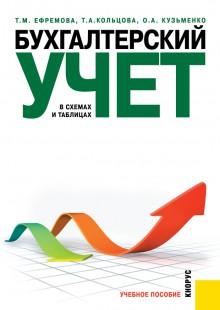 Обложка книги  - Бухгалтерский учет в схемах и таблицах