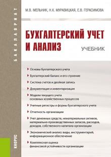 Обложка книги  - Бухгалтерский учет и анализ