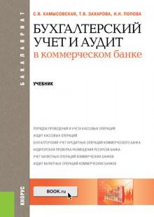Обложка книги  - Бухгалтерский учет и аудит в коммерческом банке