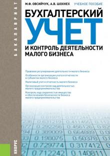 Обложка книги  - Бухгалтерский учет и контроль деятельности малого бизнеса