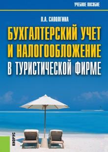 Обложка книги  - Бухгалтерский учет и налогообложение в туристической фирме
