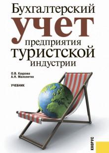 Обложка книги  - Бухгалтерский учет предприятия туристской индустрии