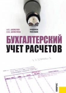 Обложка книги  - Бухгалтерский учет расчетов