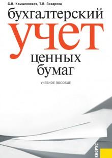 Обложка книги  - Бухгалтерский учет ценных бумаг