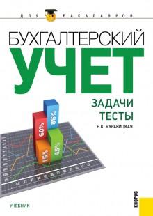 Обложка книги  - Бухгалтерский учет. Задачи. Тесты