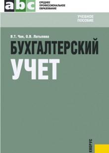 Обложка книги  - Бухгалтерский учет. Учебное пособие для ссузов