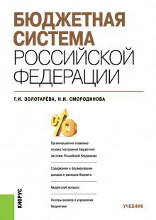 Обложка книги  - Бюджетная система Российской Федерации