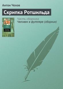Обложка книги  - Скрипка Ротшильда