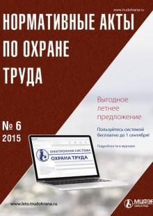 Обложка книги  - Нормативные акты по охране труда № 6 2015