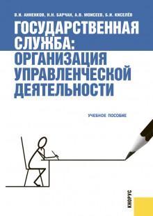 Обложка книги  - Государственная служба: организация управленческой деятельности
