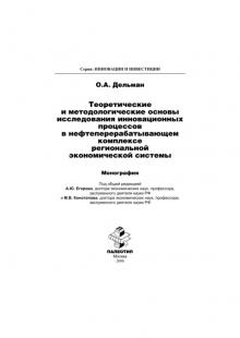 Обложка книги  - Теоретические и методологические основы исследования инновационных процессов в нефтеперерабатывающем комплексе региональной экономической системы
