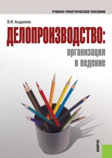 Обложка книги  - Делопроизводство: организация и ведение