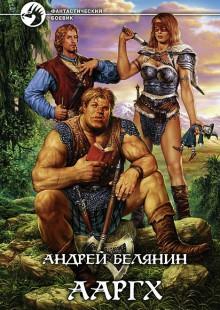 Обложка книги  - Ааргх