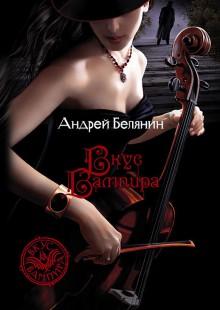 Обложка книги  - Вкус вампира