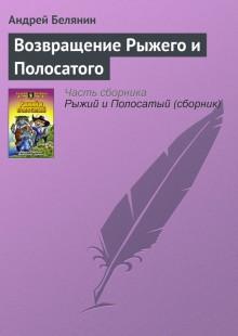 Обложка книги  - Возвращение Рыжего и Полосатого