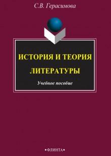 Обложка книги  - История и теория литературы