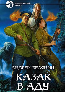 Обложка книги  - Казак в Аду