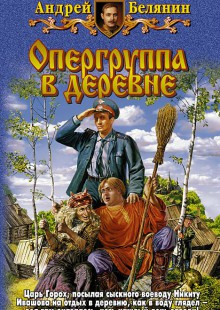 Обложка книги  - Опергруппа в деревне