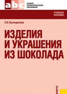 Обложка книги  - Изделия и украшения из шоколада