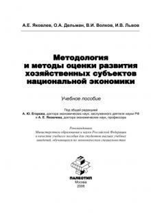 Обложка книги  - Методология и методы оценки развития хозяйственных субъектов национальной экономики