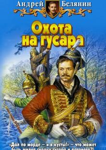 Обложка книги  - Охота на гусара