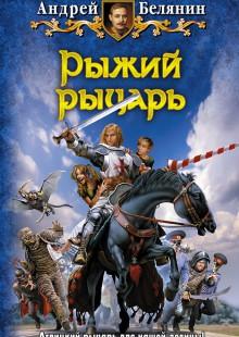 Обложка книги  - Рыжий рыцарь