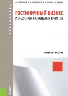Обложка книги  - Гостиничный бизнес и индустрия размещения туристов
