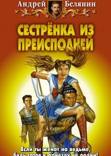 Обложка книги  - Сестренка из Преисподней