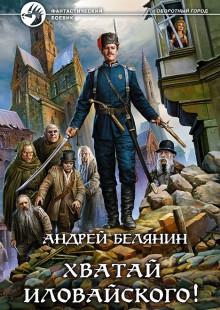 Обложка книги  - Хватай Иловайского!