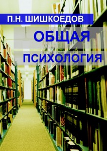 Обложка книги  - Общая психология