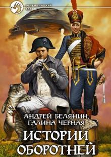 Обложка книги  - Истории оборотней