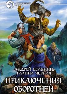 Обложка книги  - Приключения оборотней