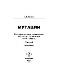 Обложка книги  - Мутации. Государственное управление. Общество. Экономика. 1989-1999 гг. Часть I