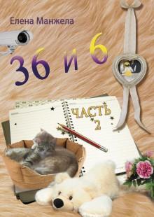 Обложка книги  - 36 и 6. Часть 2