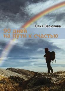 Обложка книги  - 90 дней на пути к счастью