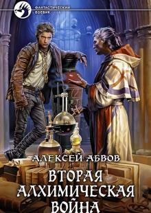 Обложка книги  - Вторая алхимическая война