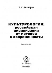 Обложка книги  - Культурология: российская цивилизация от истоков к современности