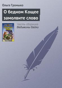 Обложка книги  - О бедном Кощее замолвите слово
