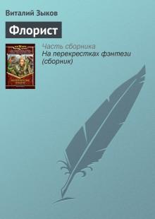 Обложка книги  - Флорист