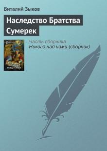 Обложка книги  - Наследство Братства Сумерек