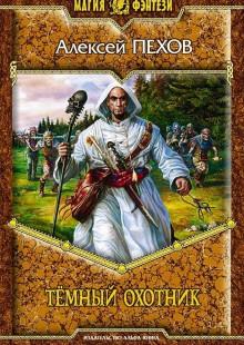 Обложка книги  - Тёмный охотник (сборник)