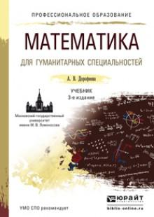 Обложка книги  - Математика для гуманитарных специальностей 3-е изд., пер. и доп. Учебник для СПО