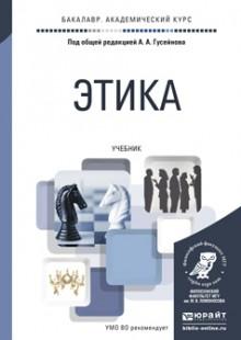 Обложка книги  - Этика. Учебник для академического бакалавриата