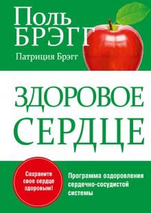 Обложка книги  - Здоровое сердце