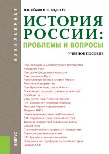 Обложка книги  - История России: проблемы и вопросы