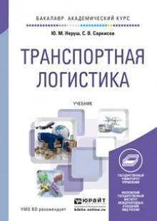Обложка книги  - Транспортная логистика. Учебник для академического бакалавриата